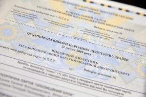 ЦИК продемонстрировала бюллетени для голосования на внеочередных выборах народных депутатов 21 июля 2019 г.