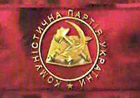 Компартия Украины