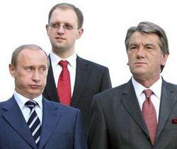 Ющенко, Путин, Яценюк