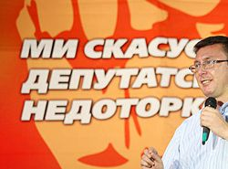 Луценко внес в Раду представление на снятие неприкосновенности с нардепа Дейдея за незаконное обогащение на 6 миллионов - Цензор.НЕТ 9089