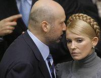 Турчинов, Тимошенко