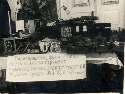 Майно підпільної типографії Камянець-Подільського окружного проводу ОУН, виявленої співробітниками МДБ УРСР 26 грудня 1949 р