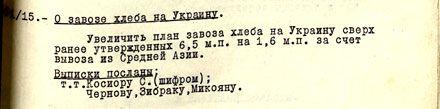 Постановление Политбюро «О завозе хлеба на Украину».  8 июня 1932 г.
