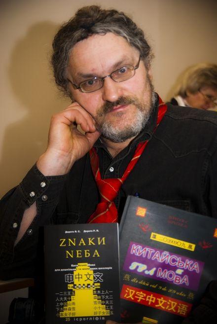 Ярослав Дерега