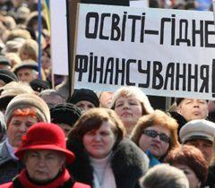 Учасники акції протесту проти незадовільного фінансування освітньої галузі. Львів, 21 березня