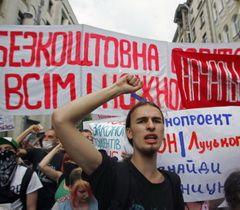 протест студенти