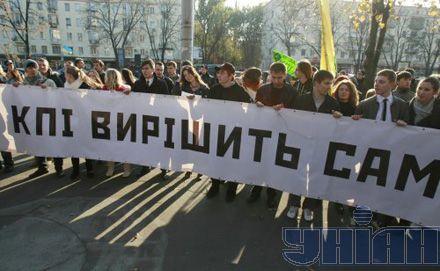 студенти протест кпі
