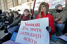 акція протест студенти