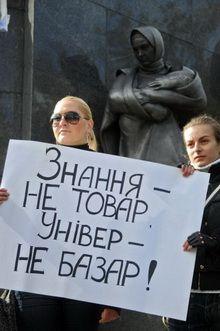 знання не товар протест студенти плакат акція
