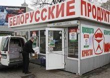 С начала марта Госветфитослужба Украина запретила ввоз молочной продукции из Беларуси. Фото gorod.by