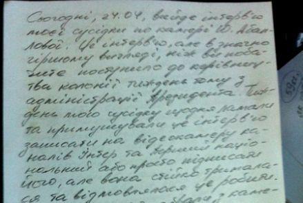 Фрагмент записки Тимошенко, фото Украинской правды