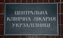 Центральна клінічна лікарня «Укрзалізниці»