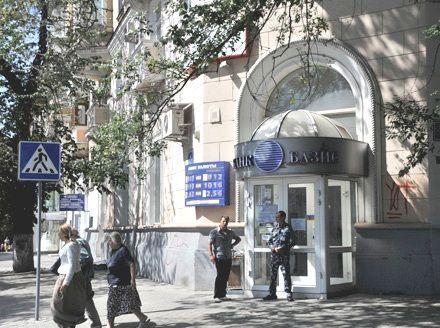 Банк «Базис», Харків. Фото Володимира Кравченка