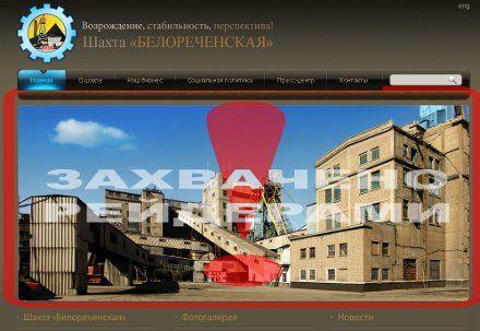 """Шахта """"Белореченская"""", фото с сайта предприятия"""