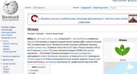 """В українській """"Вікіпедії"""" 400 тисяч статей"""