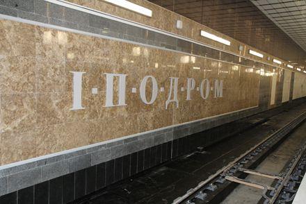 Иподром. Фото http://www.metro.kiev.ua