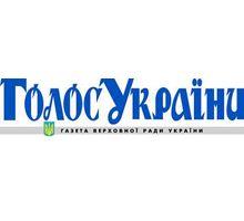 Голос Украины опубликовал постановление ВР