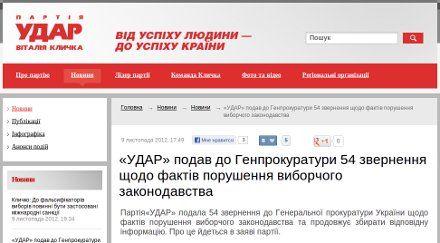«УДАР» подал в Генпрокуратуру 54 обращения