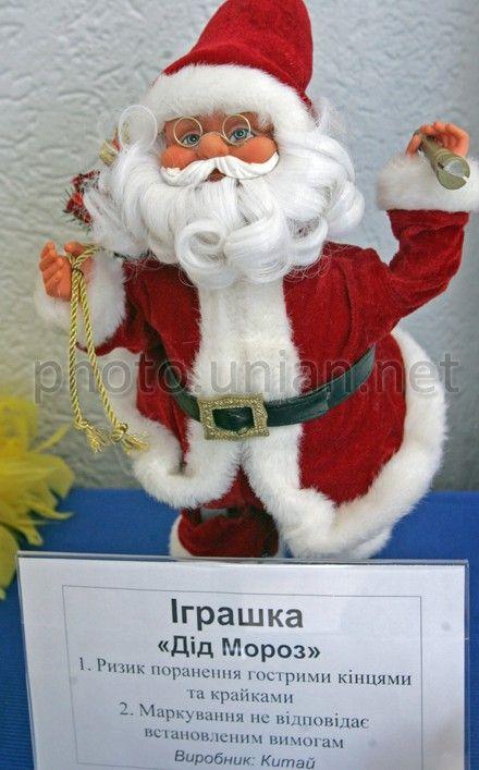 """Игрушка """"Дед Мороз"""" (Китай), которая не отвечает стандартам"""