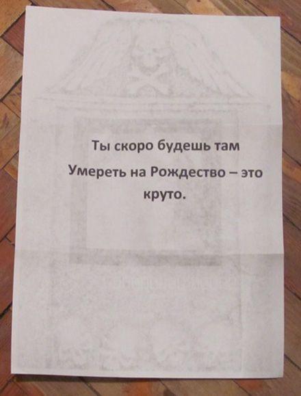 Листівка із зображенням журналістки Жанни Титаренко. Невідомі погрожуюють убити