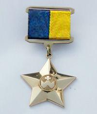 Золота Зірка Героя козацького кароду