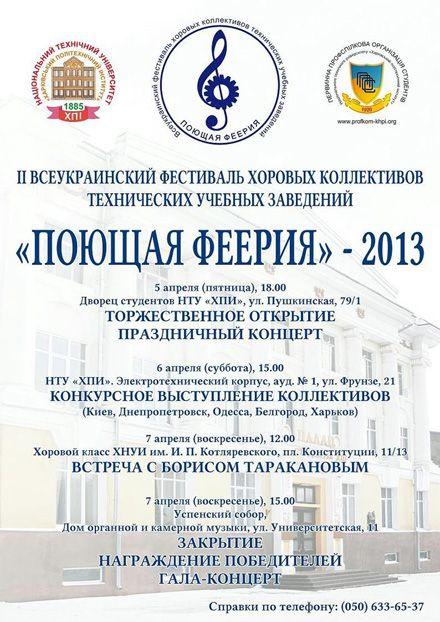Фестиваль Співуча феєрія - 2013
