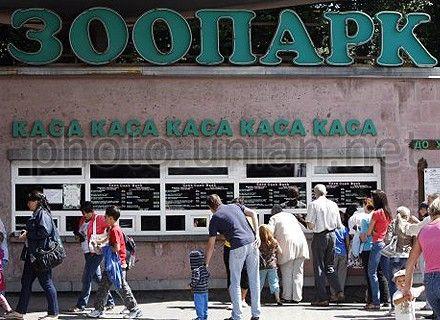 Киевский Зоопарк открыл двери для первокашек