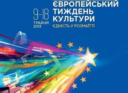 Европейская неделя культуры / Фото: euukrainecoop.net
