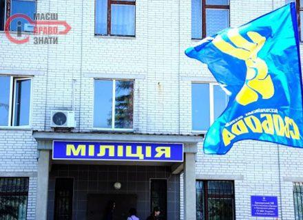 акция протеста Свободы / Фото: pravo-znaty.org.ua