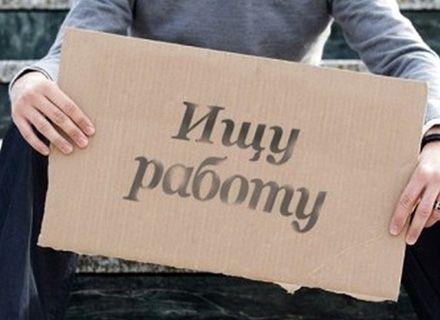 безработица / Фото: polandinfo.ru