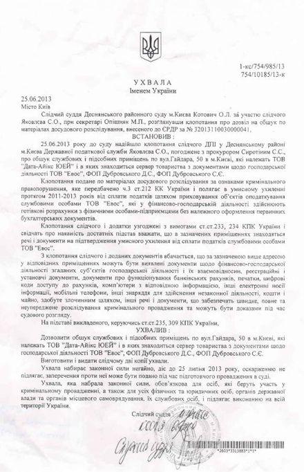 Ухвала суду щодо ВКонтакте / Фото: Вести
