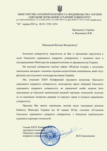 Одесский Аграрный университет просит не ликвидировать его / Фото: УП