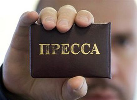 удостоверение пресса / Фото: irrp.org.ua