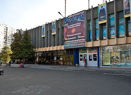 кинотеатр Россия / Фото: mapia.ua