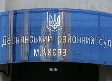 Деснянский суд