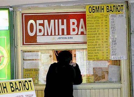 обмен валют / Фото: dpravda.org