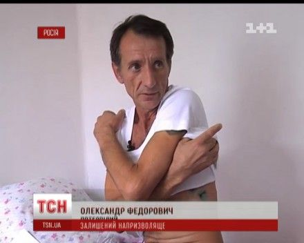 рыбак федорович / Кадр : ТСН