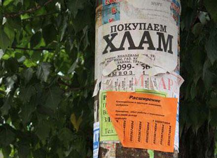 объявления на столбах / Фото: donbass.ua