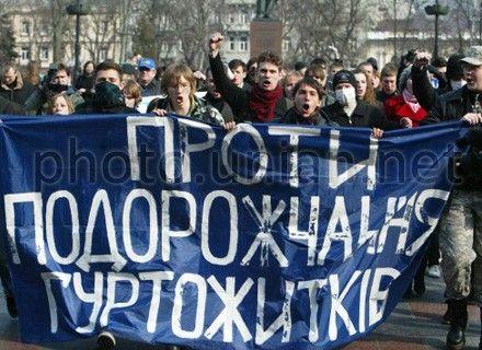 акция протеста общежития
