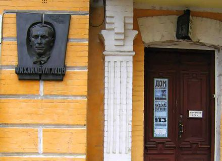 музей Булгакова / Фото: nemiga.info