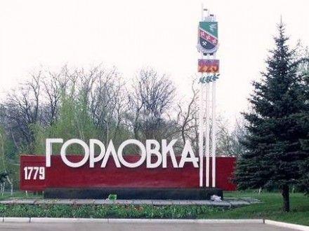 ВСУ заняли территории возле Горловки / фото gorlovka.ua