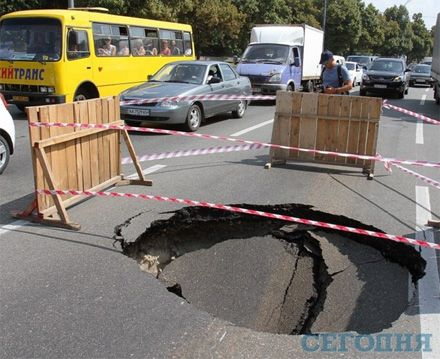 провал асфальта / Фото: Сегодня