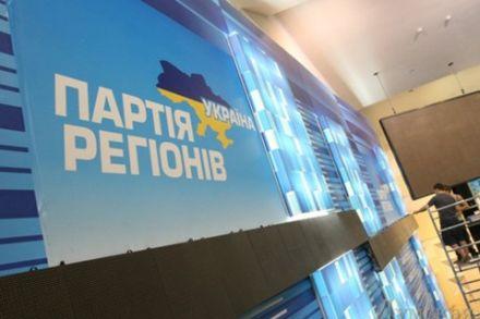 Партия Регионов хочет установить обїективную картину собітий, фото Сегодня