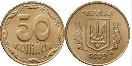 монета 50 коп / Фото : coins-ukraine.at.ua