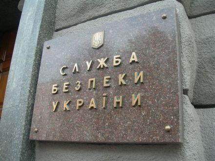 СБУ пока не могут назвать имена фигурантов нового дела / Фото: tsn.ua