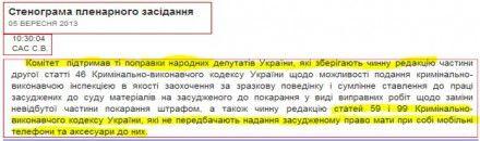 Стенограмма заседания / Скриншот: УП