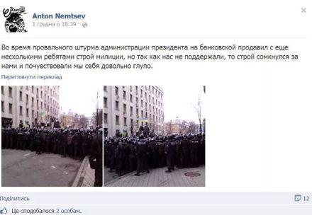 скриншот страницы Антона Немцева, theinsider.com.ua