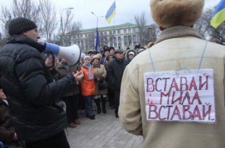 Евромайдан Донецк