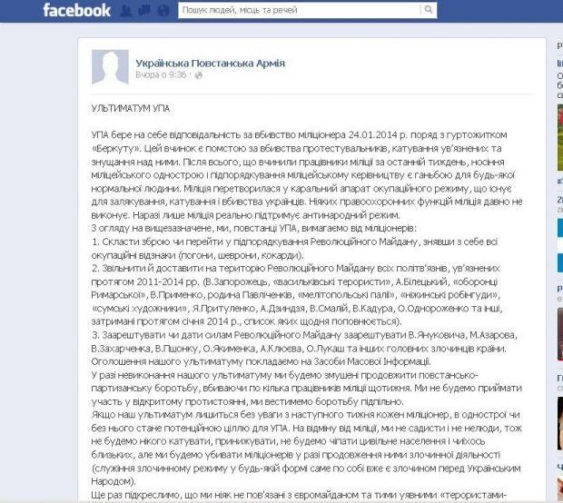 Ультиматум от якобы УПА появился в сети Facebook
