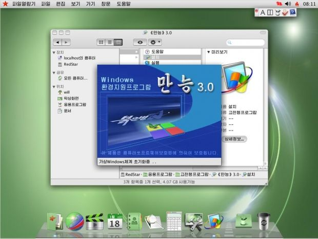 Red Star Linux 3.0 / northkoreatech.org